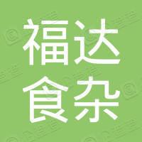 明水县福达食杂店
