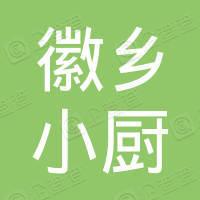 合肥经济技术开发区徽乡小厨饭店