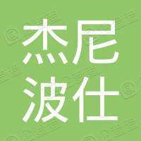 芦淞区杰尼波仕服饰商行