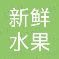 凤城市凤凰城经济管理区新鲜水果蔬菜店