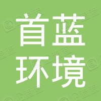 北京首蓝环境工程有限公司