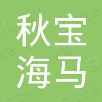 惠州秋宝海马床垫有限公司深圳分公司