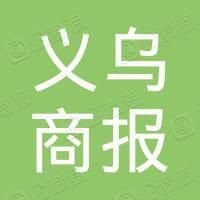 义乌商报报业集团有限公司