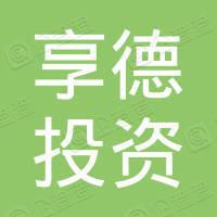宁波梅山保税港区享德投资合伙企业(有限合伙)