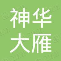 神华大雁工程建设有限公司
