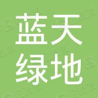 北京蓝天绿地环境工程有限公司
