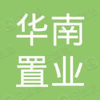 武汉华南置业集团