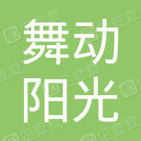 北京舞动阳光舞蹈培训中心有限公司