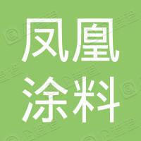 丹阳市凤凰涂料有限公司
