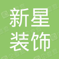 深圳市新星装饰有限公司