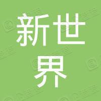 新世界(中国)远程教育发展有限公司