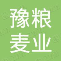 河南豫粮麦业有限公司