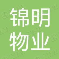 昆山锦明物业管理有限公司