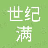 北京世纪满天星教育咨询有限公司
