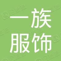 上海一族服饰有限公司