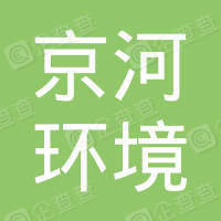北京京河环境工程有限公司