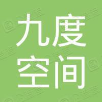 深圳市九度空间室内设计有限公司