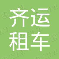 淄博齐运租车管理服务有限公司