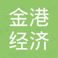 连云港市金港经济技术开发总公司