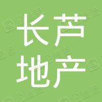 天津长芦房地产开发有限公司