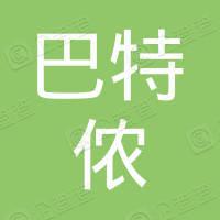 广州巴特侬运动用品有限公司