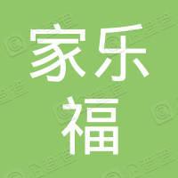 家乐福(上海)电子商务有限公司
