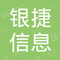 青岛银捷电子信息工程有限公司