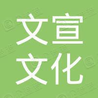 深圳市文宣文化设备有限公司