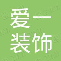 天津市爱一装饰工程有限公司