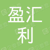 深圳市盈汇利贸易有限公司
