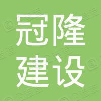 辽宁冠隆建设集团有限公司