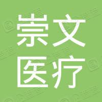 南京崇文医疗器械有限公司