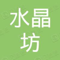河北水晶坊文化投资有限公司