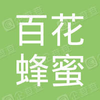 北京百花蜂蜜有限公司