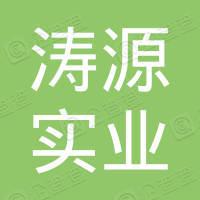 深圳市涛源实业有限公司