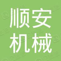 西安顺安机械设备租赁有限公司