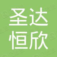 北京圣达恒欣科技发展有限公司