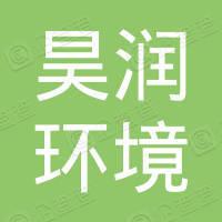 昊润(北京)环境工程股份有限公司