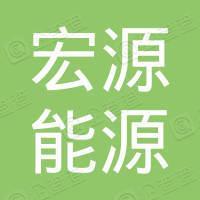 乡宁宏源能源有限公司