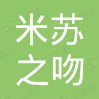 提拉米苏之吻(北京)餐饮管理有限公司