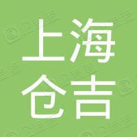 上海仓吉体育场馆工程有限公司