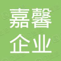 广州嘉馨企业管理咨询有限公司