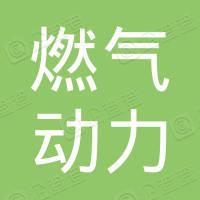 贵州燃气动力制造股份有限公司