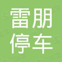 涡阳县雷朋停车服务有限公司