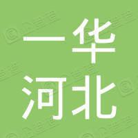 一华河北项目管理有限公司
