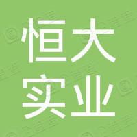 广州恒大实业集团有限公司