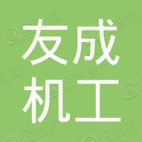 杭州友成机工有限公司