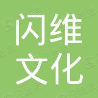 闪维(北京)文化有限公司