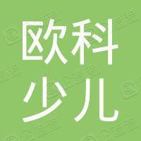 北京欧科少儿艺术培训有限公司