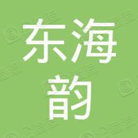 深圳市东海韵文化策划有限公司